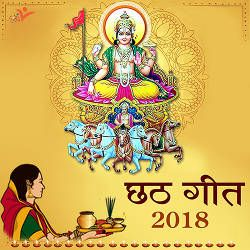 Listen to Aadit Ugi Na songs from Chhath Geet 2018