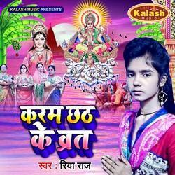 Karam Chhath Ke Barat songs