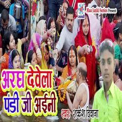 Argh Devela Pandi Ji Aaini songs