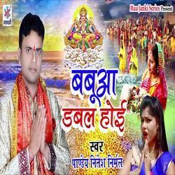 Babuaa Dbal Hoe songs