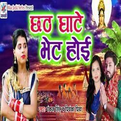 Chhath Ghate Bhet Hoe