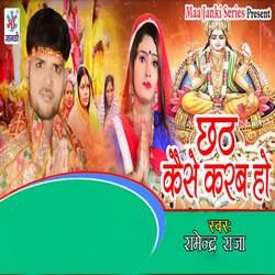 Chhath Kaise Karab Ho songs