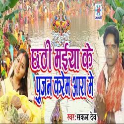 Chhathi Maiya Ke Pujan Karem Aara Me songs