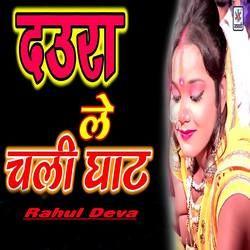 Daura Le Chali Ghat songs