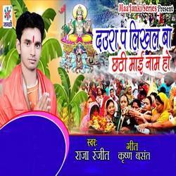 Daura Pa Likhal Ba Chhathi Mai Naam Ho songs