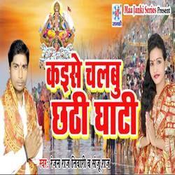 Kaese Chalbu Chhathi Ghat songs