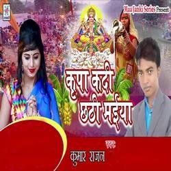Kripa Kadi Chhathi Maiya songs