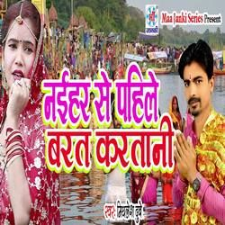 Naehar Se Chhath Kartani