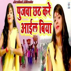 Pujva Chhath Kare Aail Biya songs