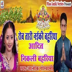 Rov Taari Naiki Bahuriya Aadit Nikli Bahariya songs