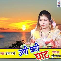 Ugi Chhathi Ghat songs
