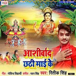 Aashirvad Chhathi Mai Ke songs