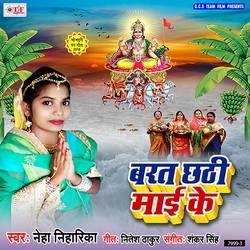 Barat Chhathi Maai Ke songs