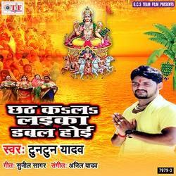 Chhath Kala Laika Dabal Hoi songs