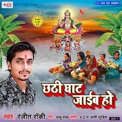 Chhathi Ghat Jaib Ho songs