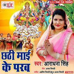 Chhathi Mai Ke Parab songs