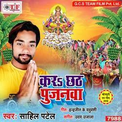 Kara Chhath Pujanawa songs