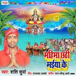 Mahima Chhathi Maiya Ke songs