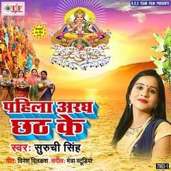 Pahila Aragh Chhath Ke songs