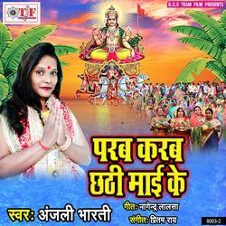 Parab Karab Chhathi Mai Ke songs