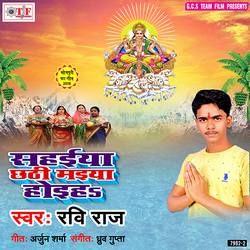 Sahaiya Chhathi Maiya Hoiha songs