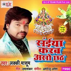 Saiya Karab Aso Chhath songs