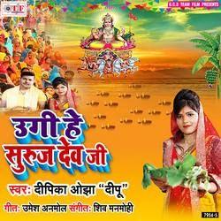 Ugi He Suruj Dev Ji songs