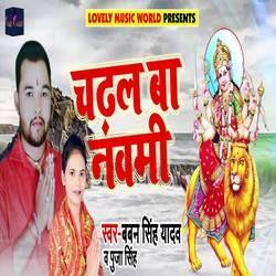Chadhal Ba Navmi songs