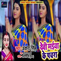 Devi Maiya Ke Pachra songs