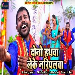 Dono Hath Lake Nariyalwa songs