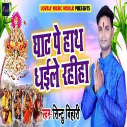 Ghat Pe Hath Dhaile Rahiha songs
