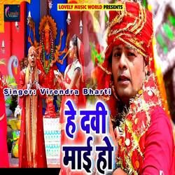 He Devi Maai Ho songs