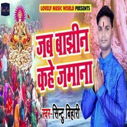 Jab Bajhin Kahe Jamana songs