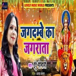 Jagdambe Ka Jagrata songs