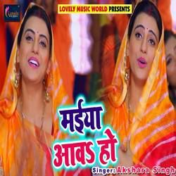 Maiya Aawa Ho songs