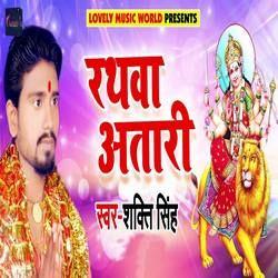 Rathwa Aatari songs