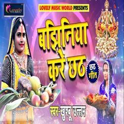Bajhiniya Kare Chhath songs