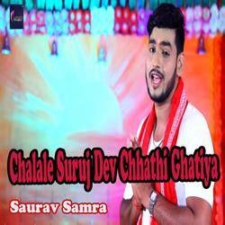 Chalale Suruj Dev Chhathi Ghatiya songs