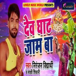 Dev Ghat Jaam Ba songs