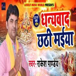 Dhanywad Chathi Maiya songs