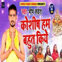 Koshish Hum Bahut Kiye songs