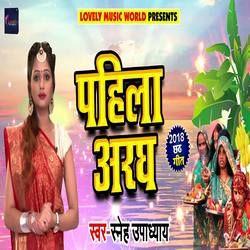 Pahila Aragh songs
