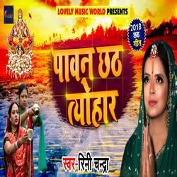 Pawan Chhath Taiyohaar songs