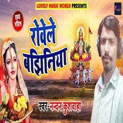 Rovale Bajhiniya songs