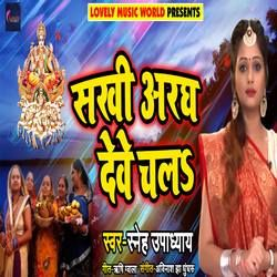 Sakhi Aragh Deve Chala songs