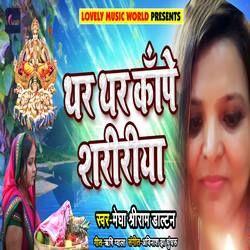 Thar Thar Kanpe Shaririya songs