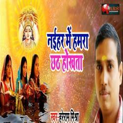 Naiyhar Me Hamara Chath Hokhata songs