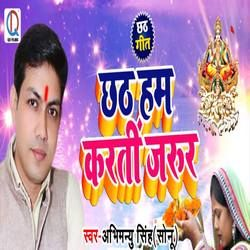 Chaath Ham Kartin Jarur  songs