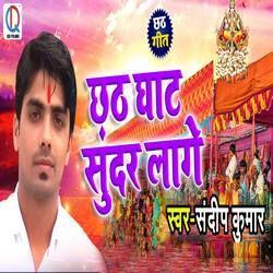 Chhath Ghath Sundar Lage songs