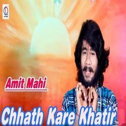 Chhath Kare Khatir